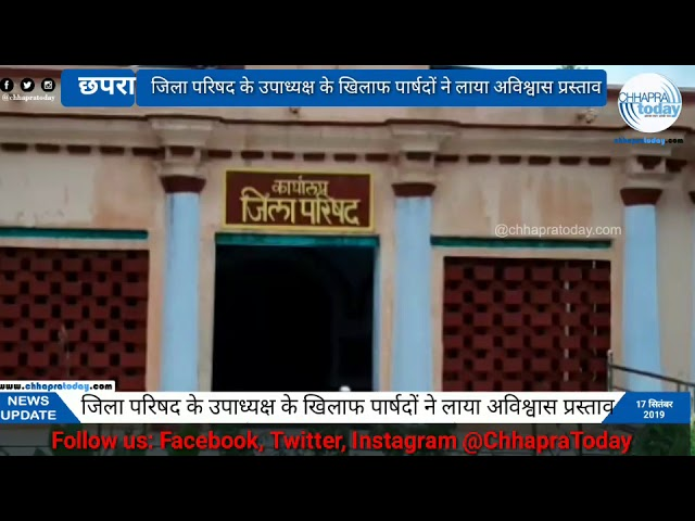 जिला परिषद के उपाध्यक्ष के खिलाफ पार्षदों ने लाया अविश्वास प्रस्ताव || chhapratoday.com ||