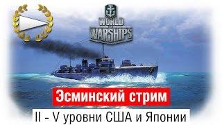World of Warships Эсминцы США и Японии II - V уровней WoWS Destroyers