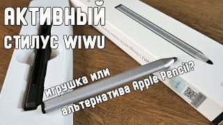 Активный стилус для смартфонов и планшетов | Тестируем WIWU active stylus c iPhone и Galaxy Note 9