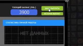 Videobonus Click    Сервис для заработка на просмотрах видео и набора рефералов