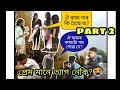 কৰুণতম প্ৰেম২(বিশ্বাসঘাটকতা)/Karunatam prem2(Bissakhghatokota)/An Assamese emotional video/LoveAssam
