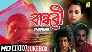 Bandhabi | বান্ধবী | Bengali Movie Songs Video Jukebox | Santu Mukherjee, Moon Moon Sen