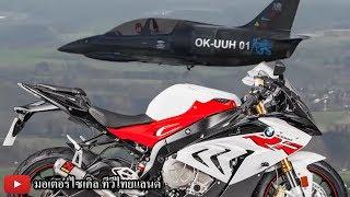 s1000rr-ม้า-199-ตัว-340-km-h-ยัดไส้ในเครื่องบิน-ul-39-albi-ค่าตัว-6,400,000-บาท-motorcycle-tv