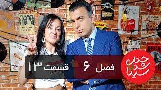 "Chandshanbeh Ba Sina - Nikita - ""Season 6 Episode 13"" OFFICIAL VIDEO HD"