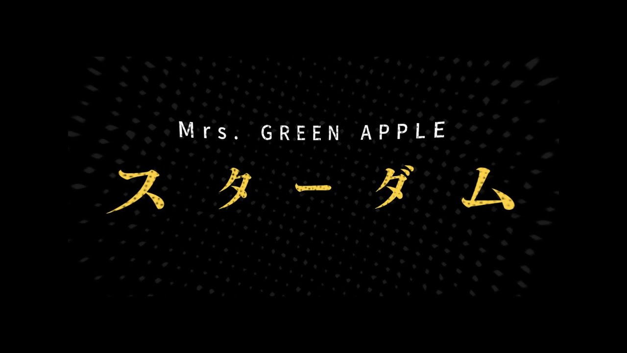 Mrs. GREEN APPLE-「スターダム」Official Lyric Video