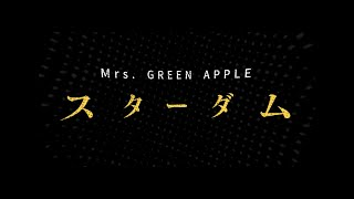Mrs. GREEN APPLE-「スターダム」Official Lyric Video