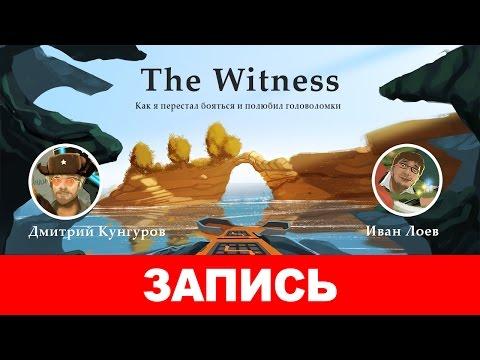 The Witness: Как
