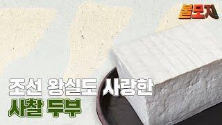 [불모지] 조선 왕실도 사랑한 사찰 두부