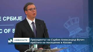 Президентът на Сърбия Александър Вучич пристига на посещение в Косово