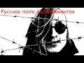 Егор Летов Русское поле экспериментов Как в мясной избушке помирала душа mp3