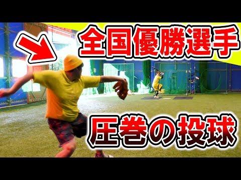 【野球】剛腕!全国優勝経験者とバッティング真剣勝負!【対決】