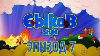 Быков Style - #7 via MMORPG.su