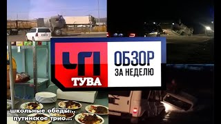 ЧП Тува - Обзор за неделю Новости и происшествия Тыва от 22.09.2020