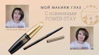 Стойкий макияж глаз с новинками Power Stay