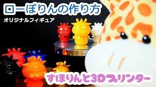 ローぽりんの作り方【3Dプリンター】