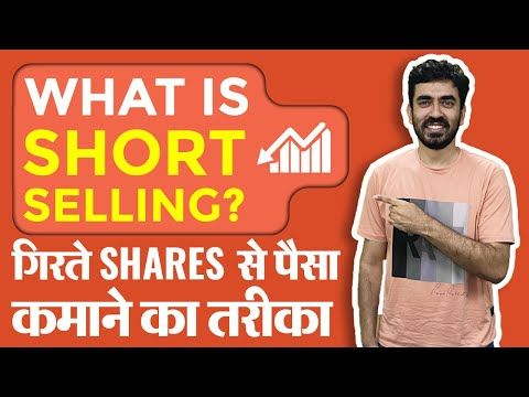 What is Short Selling in Share Market ? Short Selling Explained in Hindi |