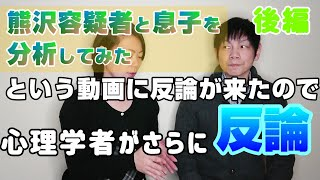 熊沢 被告