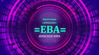 Значение имени Ева - Тайна имени(, 2016-12-19T10:16:47.000Z)