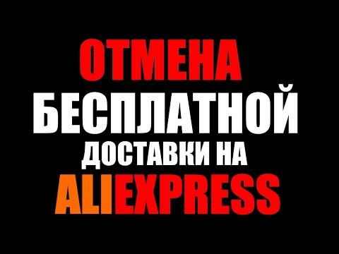 Aliexpress сделает доставку платной для Россиян c 7 февраля ! НОВОСТИ ALIEXPRESS!