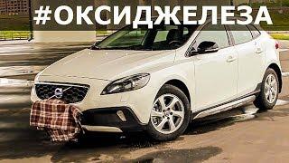 Volvo V40 / ОНИ СМОГЛИ
