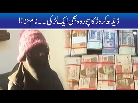 Clever Girl Name Hina Caught On 1.5 Crore Cash Robbery