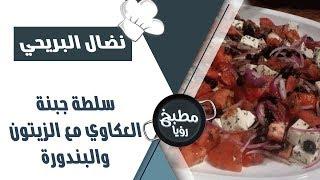 سلطة جبنة العكاوي مع الزيتون والبندورة - نضال البريحي