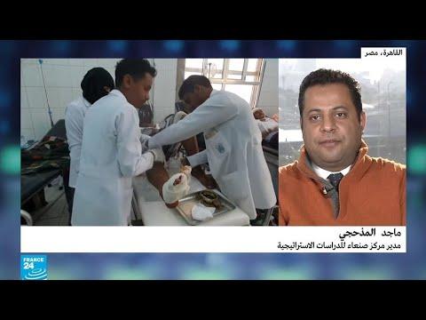 اليمن: وزارة الدفاع تدعو الجيش لاستعادة صنعاء من الحوثيين.. هل هي -معركة الحسم-؟  - نشر قبل 26 دقيقة