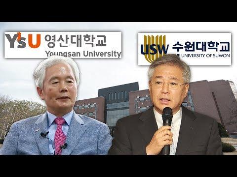 뉴스타파 - 사학적폐추적① 박근혜법이 양산한 세습왕국들