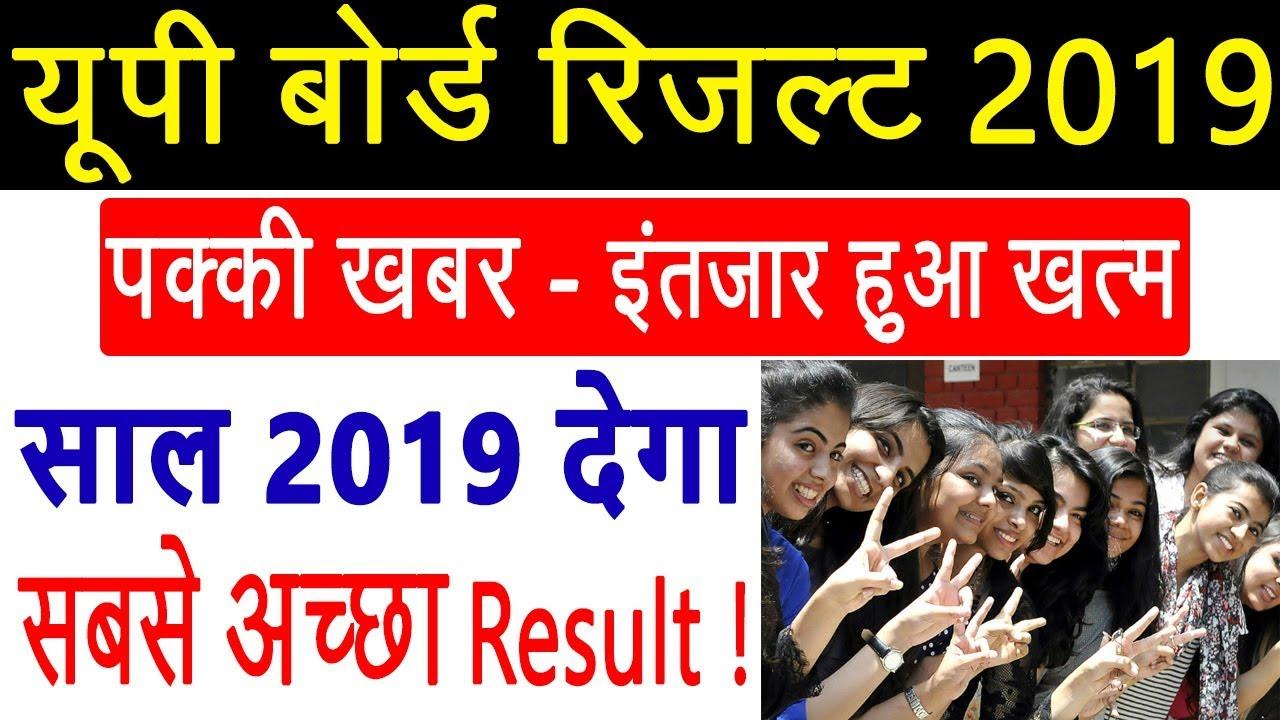 UP Board Result 2019 | UP Board 10th, 12th Result 2019 - साल 2019 देगा, अब  तक का सबसे अच्छा रिज़ल्ट