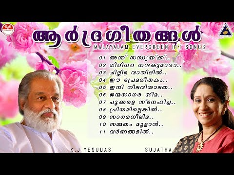 Aardrageethangal | Yesudas, Sujatha Evergreen Super hit Movie songs latest Dasettan  Cinemapattukal
