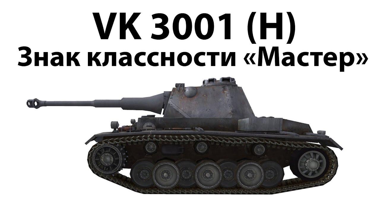VK 30.01 (H) - Мастер - YouTube