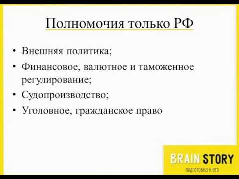 7.6.2  РФ как федерация  Полномочия федеральных, региональных и местных органов власти