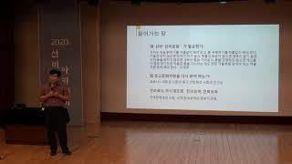 [2020년 선비문화 아카데미] 현판으로 읽는 전라북도…