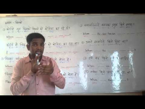 WHOM -  part  1  .         WH - Questions.  English (spoken ) Class through Hindi. Grammar . Course.