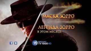 Маска Зорро и Легенда Зорро - промо трейлер фильмов на TV1000 Megahit HD