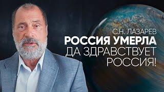 Признаки гибели России и США. Феномен русской культуры. Защита прав человека по-новому
