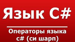 операторы языка с# (си шарп)