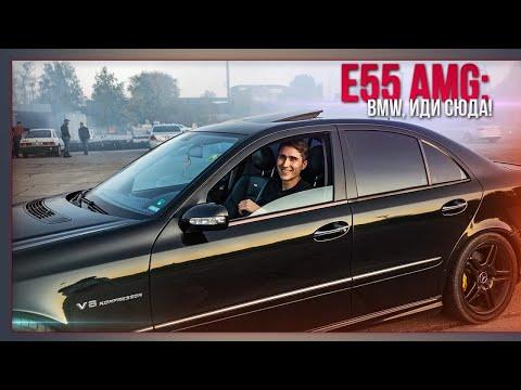 E55 AMG W211. BMW иди СЮДА!