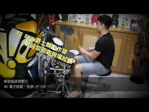 XM電子鼓(ZP-5SR) / JD打點板組試用