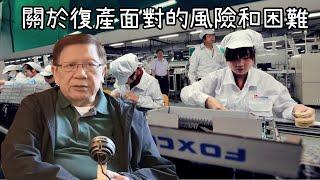 關於復產面對的風險和困難-以富士康和世界手機生產為例-蕭若元-理論蕭析-2020-02-11