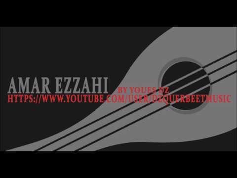 AMAR EZZAHI - زيد دوق هاذي