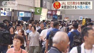 JALが外国人客に国内線10万席を無料提供へ(19/12/26)