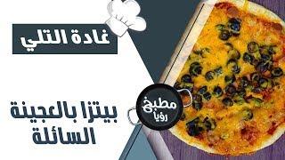 بيتزا بالعجينة السائلة - الشيف غادة التلي
