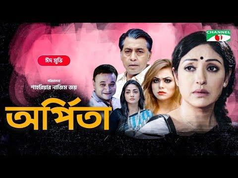 Arpita   Bangla Eid Movie 2019   Toukir Ahmed   Chanda   Shahiduzzaman Selim   Arsha   Channel I TV