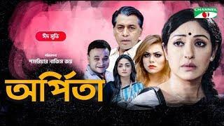 Arpita | Bangla Eid Movie 2019 | Toukir Ahmed | Chanda | Shahiduzzaman Selim | Arsha | Channel i TV