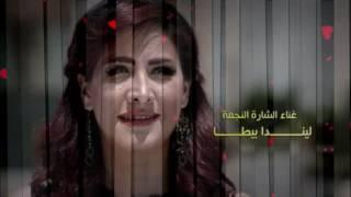 أغنية شارة بداية مسلسل حكم الهوى HD | Hokam Al Hawa