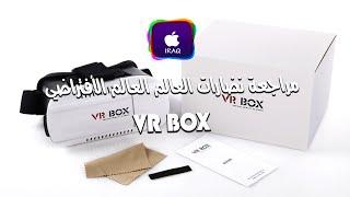 مراجعة نضارات العالم الأفتراضي VR Box(, 2015-09-26T18:24:17.000Z)