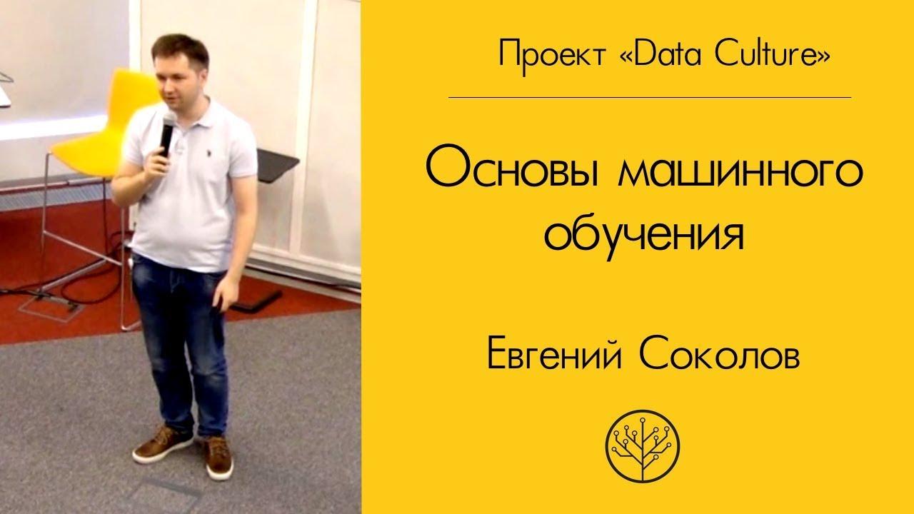 Основы машинного обучения. Евгений Соколов