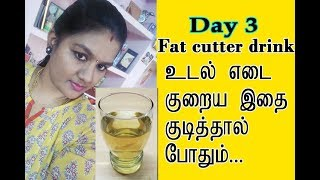 Day 3 Fat cutter drink for extreme weight loss | Tamil