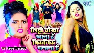 अब हर Dj पर बजेगा Antra Singh Priyanka का नया साल का हिट गाना -लिट्टी चोखा खाना है Piknik Manana Hai